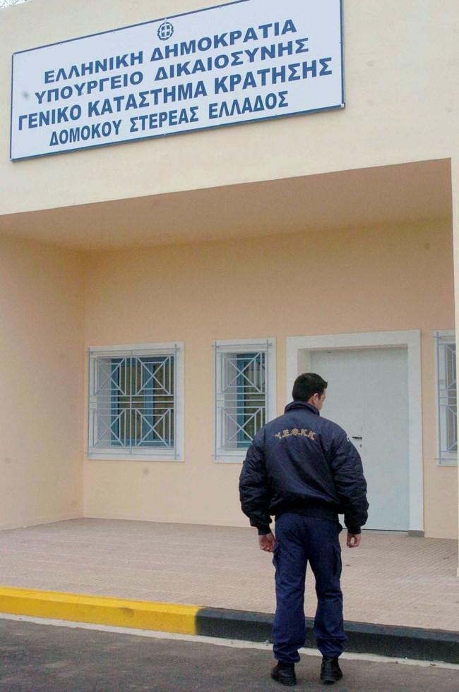 Φυλακές Δομοκού: Η εφευρετικότητα ενός Γεωργιανού κρατούμενου