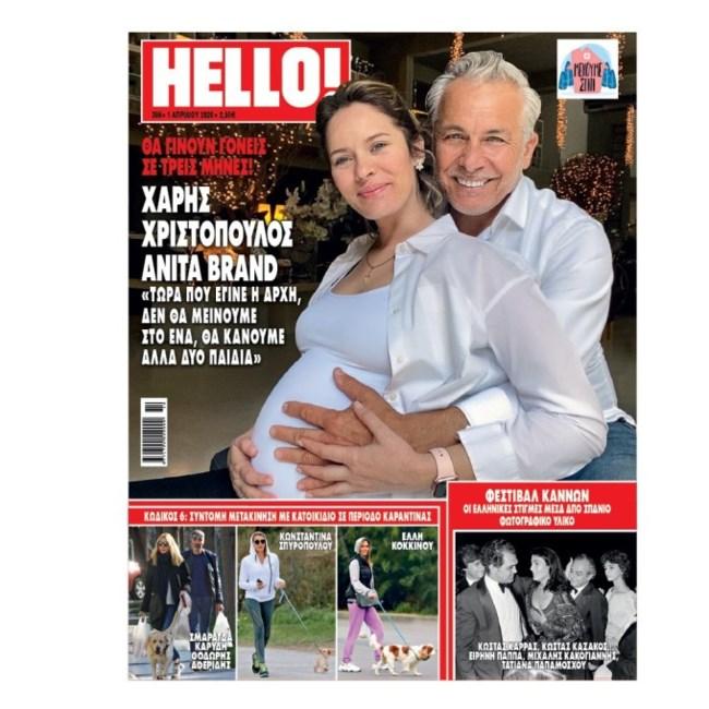 Χάρης Χριστόπουλος - Ανίτα Μπραντ: Η προχωρημένη εγκυμοσύνη και... τα παιδιά που ακολουθούν [Εικόνα]