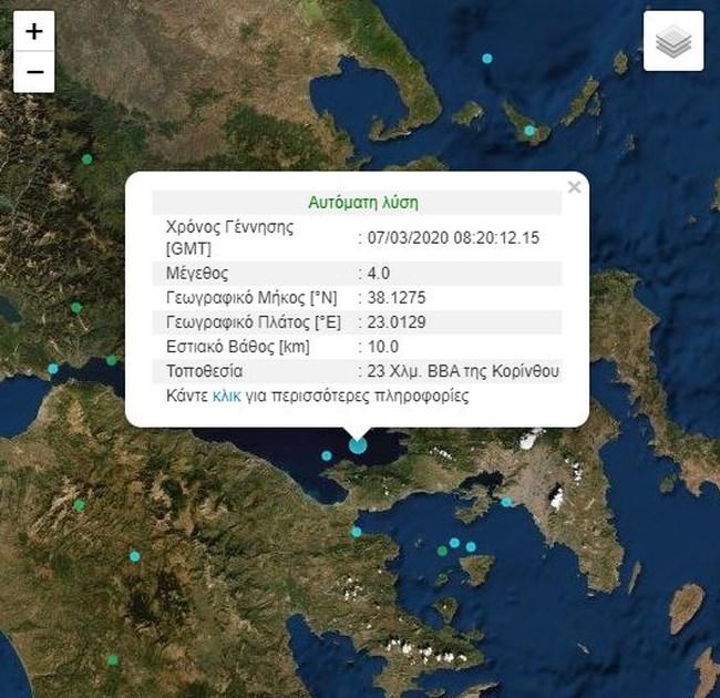 Σεισμική δόνηση 3,9 Ρίχτερ στον Κορινθιακό - Αισθητός και στην Αθήνα