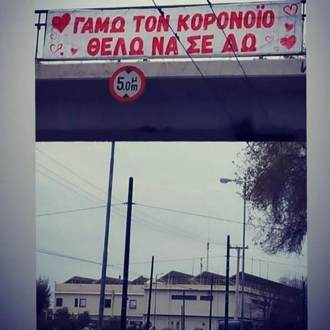 Έρωτας στα χρόνια του κορονοϊού - Το απίστευτο πανό στην Πέτρου Ράλλη που έγινε viral