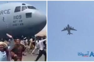 Αφγανιστάν: Μαζική φυγή από τη χώρα - 640 άτομα σε αεροπλάνο των ΗΠΑ που χωρούσε... 150 [εικόνες - βίντεο] - εικόνα 2