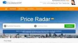 price-radar-to-neo-ergaleio-anazitisis-fthinwn-aeroporikwn-eisitiriwn
