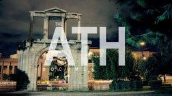 i-athina-mas-taksideuei-me-skeitmpornt