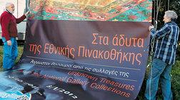 Μέσα στον Ιλισό θα αποθηκεύονται οι θησαυροί της Εθνικής Πινακοθήκης στο νέο κτήριο !