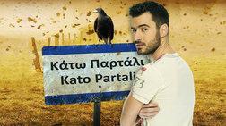 giannis-tsimitselis-sto-thetoc-gia-to-katw-partali