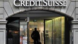Νέο σκάνδαλο: H Credit Suisse «βοηθούσε» τους φοροφυγάδες στις ΗΠΑ