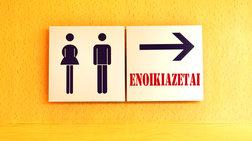 Μπορείς κι εσύ να νοικιάσεις την... τουαλέτα σου!