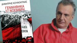 Ο Νίκος Γιαννόπουλος στο theTOC: Γιατί έκανα την επιμέλεια στο βιβλίο του Κουφοντίνα