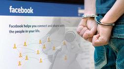 sunelifthi-23xronos---ekbiaze-11xroni-mesw-facebook