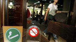 Ζητούν αλλαγές στον αντικαπνιστικό νόμο