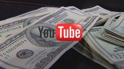 Απλοί άνθρωποι κερδίζουν εκατομμύρια μέσω του Youtube