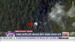 Κινεζικός δορυφόρος εντόπισε αντικείμενα στη θάλασσα