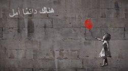 Θα σταθείς #withSyria;