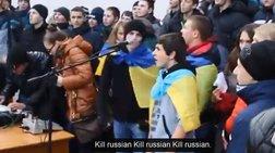 Παιδιά στην Ουκρανία: Σκοτώστε τους ρώσους!