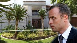 Ο Πιστόριους πουλά το σπίτι που σκότωσε την Ρίβα Στέενκαμπ