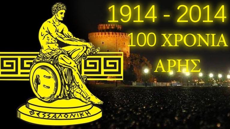 Ο «Θεός» Αρης γίνεται σήμερα 100 χρονών