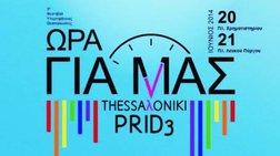 «Ωρα για Μας» το σύνθημα του Thessaloniki Pride
