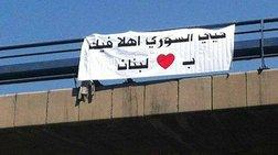 kampania-libanezoi-stirizoun-surious-prosfuges