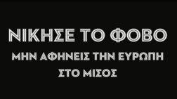 nikise-to-fobo---min-afineis-tin-eurwpi-sto-misos