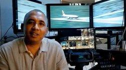 FBI: Τίποτε ύποπτο στον εξομοιωτή του πιλότου της Malaysia Arirlines