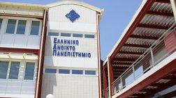 Ανοιχτό Πανεπιστήμιο: Εμφύλιος με φόντο χιλιάδες ευρώ