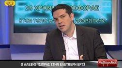 Εθνικές εκλογές ζητεί ο Αλέξης Τσίπρας