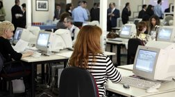 Τι αλλάζει στη μονιμοποίηση δημοσίων υπαλλήλων