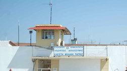 Πάτρα : Προκαταρκτική για το θάνατο κρατούμενου