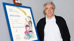 Κρατικά Βραβεία Παιδικού Βιβλίου 2013