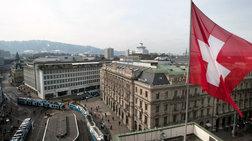 Ελβετικές τράπεζες: «Καρφώνουν» Αμερικάνους με bonus την αμνηστία