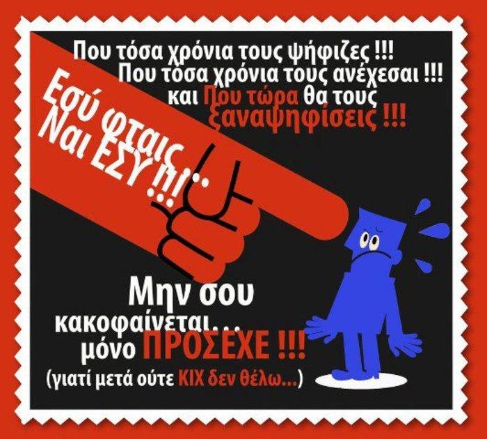 Αποτέλεσμα εικόνας για προεκλογικές αφίσες του ΣΥΡΙΖΑ