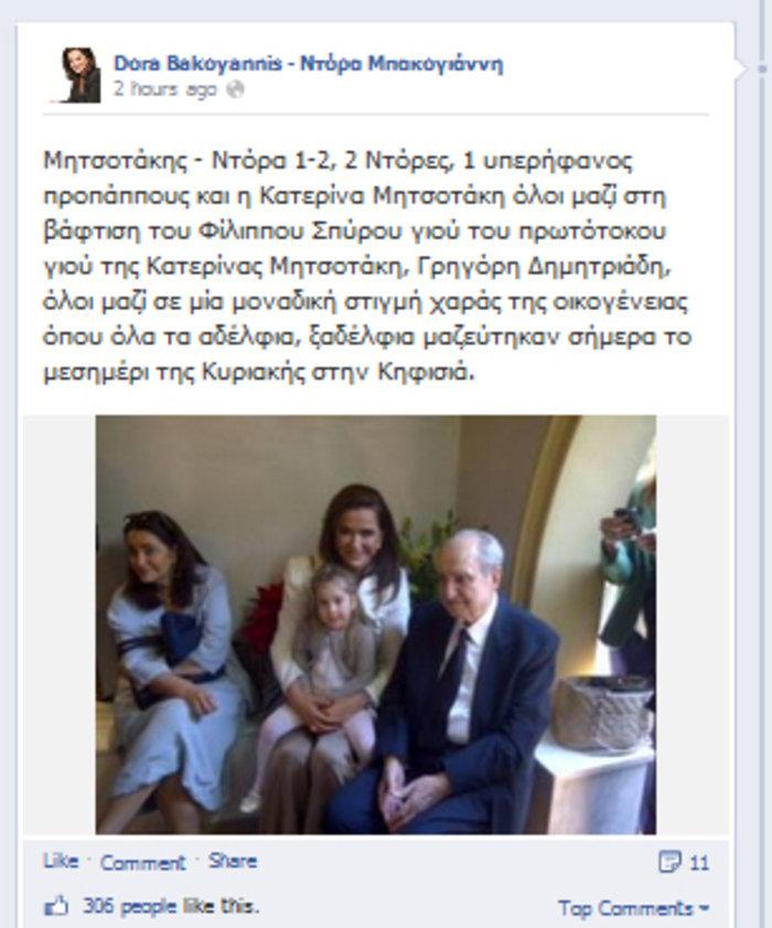 Διαψεύδονται οι φήμες για νοσηλεία του Κωνσταντίνου Μητσοτάκη