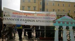 Σε 24ωρη απεργία αύριο οι αρχαιολόγοι