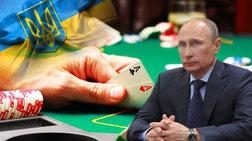 to-poker-tou-poutin-kai-to-mellon-tis-oukranias