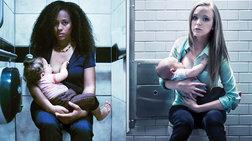 «Εξόριστες» μαμάδες θηλάζουν τα μωρά τους σε τουαλέτες