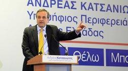 samaras-epikindunos-tzogadoros-o-tsipras