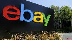 ebay-pros-xristes-allaksete-kwdikous-prosbasis