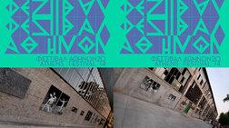 Φεστιβάλ Αθηνών: οι δωρεάν παραστάσεις