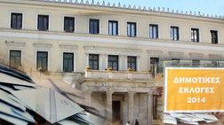 Ολοι οι δημοτικοί σύμβουλοι του δήμου Αθηναίων