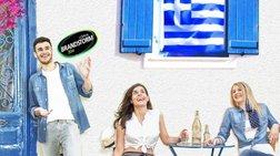 Θες να βοηθήσεις την ελληνική ομάδα να κερδίσει;