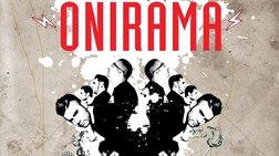Χωρίς άδεια το εστιάτοριο - μπαρ όπου εμφανίζονται οι Onirama