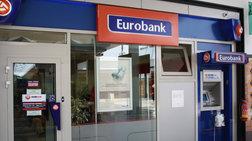 oloklirwthike-i-sugxwneusi-tis-eurobank-me-to-neo-taxudromiko-tamieutirio