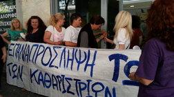 mploko-sto-pasok-apo-tis-katharistries
