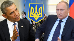 Ομπάμα σε Πούτιν: Εχει 4 βδομάδες να αλλάξει στάση για την Ουκρανία