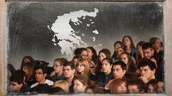 Ελληνες: Πλήρεις σε σπουδές αλλά ρηχοί σε δεξιότητες