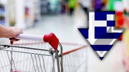 Eurostat: Ραγδαία πτώση 6% η κατανάλωση στην Ελλάδα