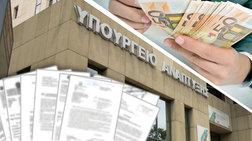 Μεγάλη απάτη στο υπουργείο Ανάπτυξης: Επιδοτήσεις εκατομμυρίων με πλαστές εγγυητικές επιστολές