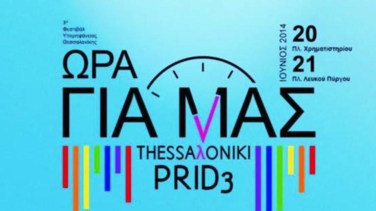 wra-gia-to-thessaloniki-pride-2014