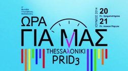 wra-gia-to-thessaloniki-pride-2014
