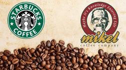 Forbes: Ο πόλεμος του καφέ στην Ελλάδα - Τα Mikel «εναντίον» των Starbucks